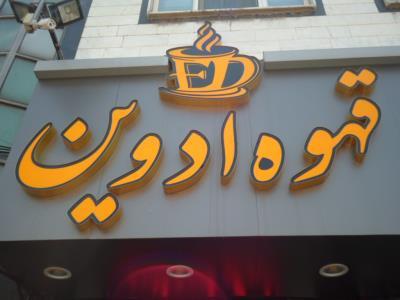 فروشگاه قهوه ادوین - توزیع انواع دانه قهوه - پودر قهوه - شمیران نو - منطقه 4 - تهران