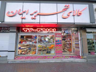 کالای تحریر ایران