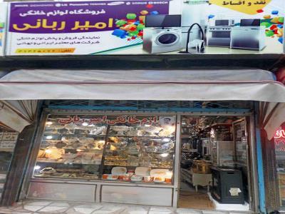 فروشگاه امیر ربانی