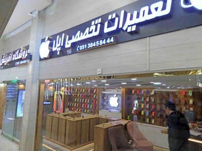 موبایل آفرینش - اپل استور - فروش موبایل کارکرده - فروش موبایل آک - تعمیر تخصصی گوشی اپل -  بلوار احمد آباد - مشهد