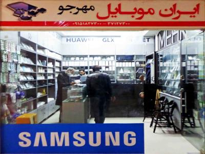 فروشگاه ایران موبایل - شیائومی - مشهد