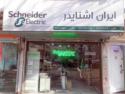 فروشگاه ایران اشنایدر