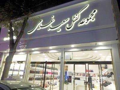مجموعه کفش سعید غلامی