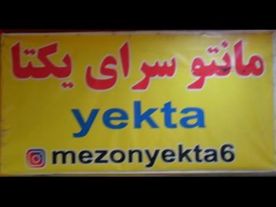 فروشگاه یکتا - مانتو سرای یکتا - پوشاک زنانه - مانتو - شلوار زنانه - خیابان ولیعصر - منطقه 11 - تهران