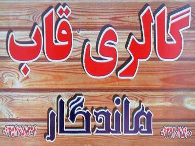 قاب و آینه ماندگار - لوازم کادویی - تابلو های نفیس - بلوار امامیه - مشهد