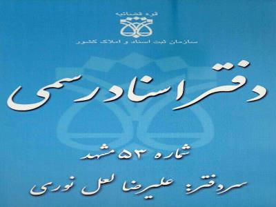 دفتر اسناد رسمی شماره 53 مشهد