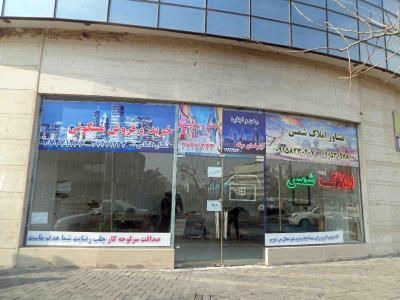 مشاور املاک شمس - خیابان دانشگاه - مشهد - بنگاه املاک