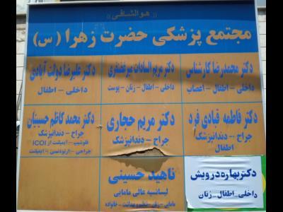 مجتمع پزشکی خیریه حضرت زهرا (س) - ختنه - حجامت - دندانپزشکی - مامایی - داخلی - رواشناسی - کن - تهران - منطقه 5