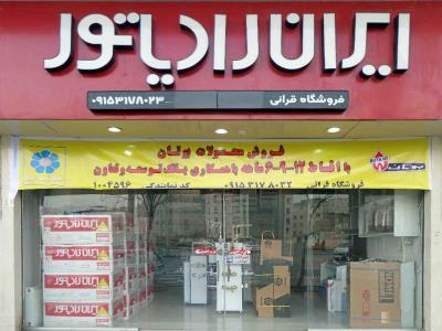 نمایندگی ایران رادیاتور و بوتان در مشهد - فروشگاه قرایی