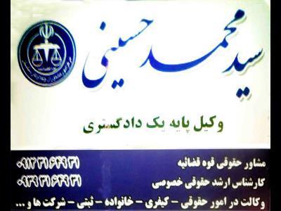 دفتر وکالت سید محمد حسینی