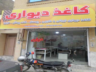 گالری امید - کاغذ دیواری در مشهد - کاغذ دیواری در خیابان قرنی مشهد - پوستر دیواری در مشهد
