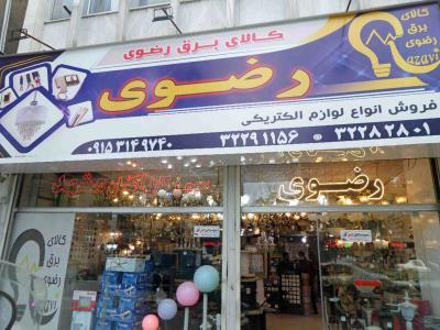 فروشگاه الکترو جلال / متجر کهرباء
