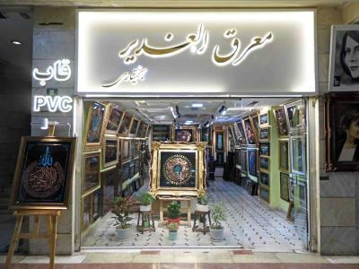 گالری معرق بختیاری  ( معرق الغدیر ) - معرق کاری در مشهد