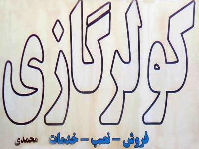 فروشگاه محمدی / متجر محمدی فی المشهد