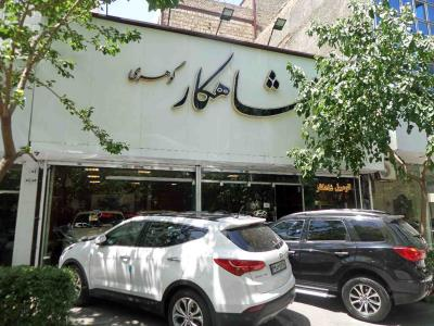اتو گالری شاهکار - نمایشگاه ماشین در بلوار خرمشهر مشهد / معرض شاهکار للکی - معرض السیارات فی شارع خرمشهر فی مشهد