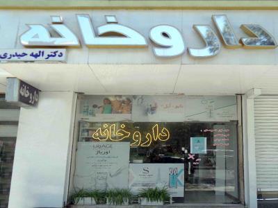 داروخانه دکتر حیدری  در بلوار فرامرز عباسی مشهد / صیدلیة د. حیدری فی شارع فرامرز العباسی مشهد