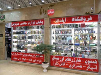 فروشگاه آپادانا - لوازم جانبی موبایل - بلوار امامت مشهد / اکسسورات موبایلات - إمامات بولیفارد مشهد