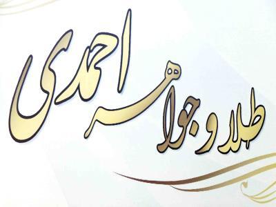 طلا و جواهر احمدی - مشهد - بلوار ابوطالب / مجوهرات الاحمدی - مشهد - بولیفارد أبو طالب