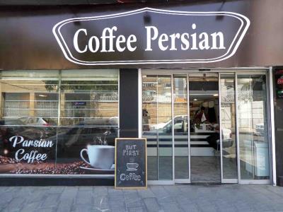 کافه پرشین - قهوه و نوشیدنی سرد و گرم - بلوار امامت مشهد / القهوة والمشروبات الساخنة والباردة - شارع الامامة ، مشهد