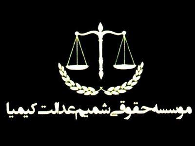 موسسه حقوقی شمیم عدالت کیمیا - مرکز تخصصی روابط کار و تامین اجتماعی و دیوان عدالت اداری