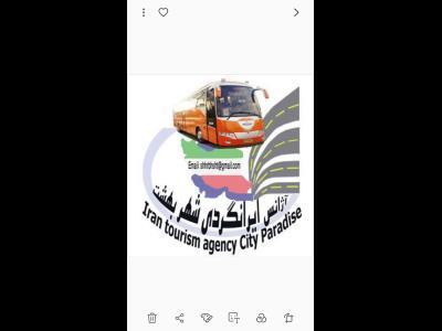 آژانس گردشگری شهر بهشت مشهد