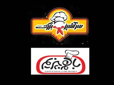 فروشگاه سرآشپز بزرگ ( با هم بپزیم ) - فرآورده های گوشتی طعم دار آماده طبخ - سلمان فارسی - ملک آباد - بزرگمهر جنوبی - جاده سنتو - بلوار وکیل آباد - مشهد
