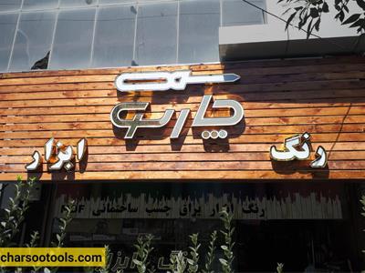 رنگ و ابزار چارسو مشهد - طناب کنفی مشهد - استان خراسان