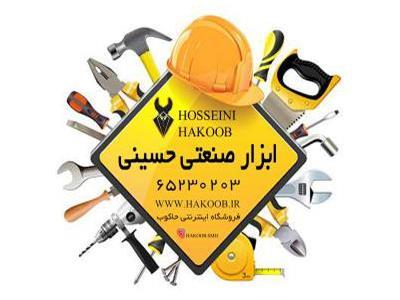 ابزار صنعتی حسینی - حاکوب - ابزارآلات صنعتی - شهریار - باغستان - حومه تهران