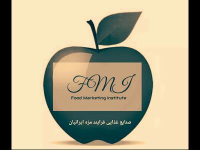 فرایند مزه ایرانیان