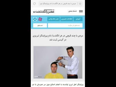 آرایشگاه مردانه پدرام محمدیان