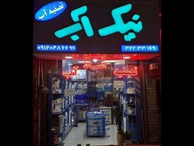 تصفیه آب نیک آب - تصفیه هوا - آبسردکن - کرج - میدان شهدا