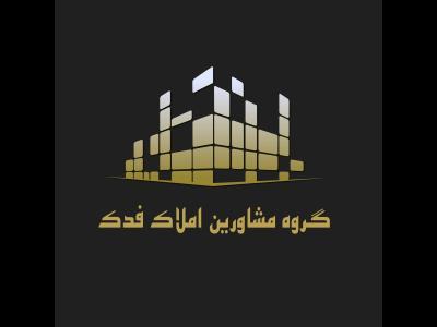 گروه مشاورین املاک فدک (عضویت 8754-مشهد)