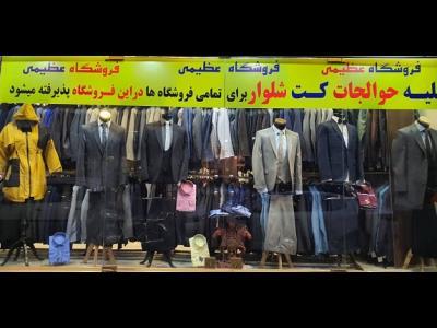 فروشگاه عظیمی - بهترین کت شلوارهای صنعتی -  بهترین پارچه های ایرانی - دارنده کت شلوار و مانتو اداری -  صادقیه - میدان هفت تیر - خیابان مطهری