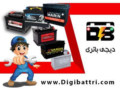 دیجی باتری (شرکت بازرگانی نیمروز گستران یدک)