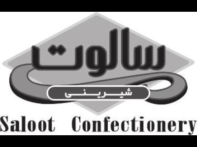 شیرینی سالوت - قنادی - قنادی رشید - منطقه 4 - تهران - رسالت