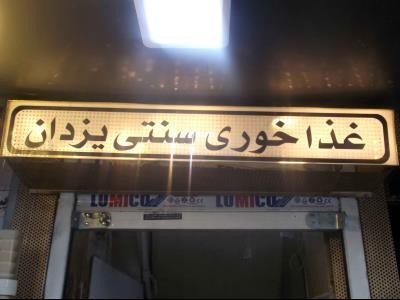 غذاخوری سنتی یزدان
