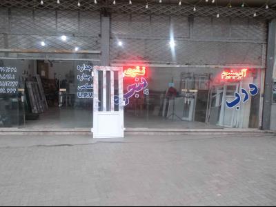 فروشگاه تقوی- آلومینیوم سازی تقوی