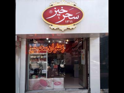 فروشگاه زعفران سحر خیز