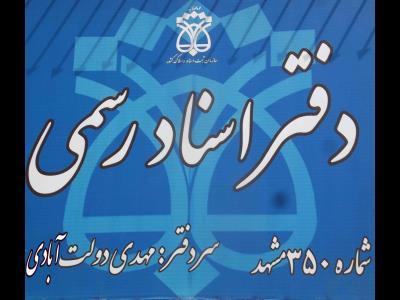 دفتر اسناد رسمی شماره 350 مشهد