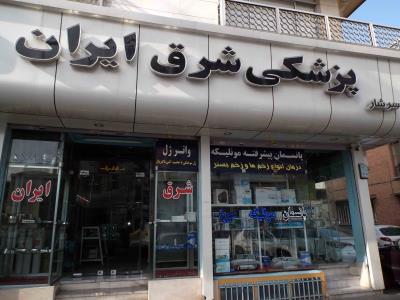 کالای پزشکی و بیمارستانی شرق ایران