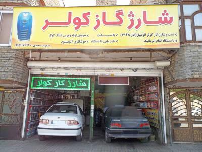 اتو سرویس برادران سعیدی