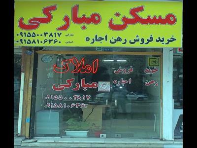 املاک مبارکی