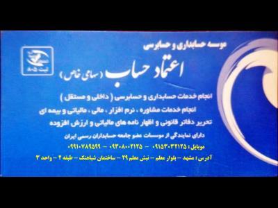 شرکت اعتماد حساب - شرکت حسابداری در مشهد - خدمات مالی در مشهد - خدمات حسابرسی - مشهد - بلوار معلم