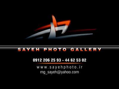 گالری عکس و لابراتوار چاپ عکس دیجیتال سایه