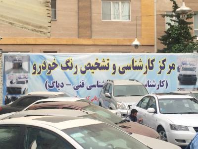 مرکز کارشناسی و تشخیص رنگ خودرو غرب تهران