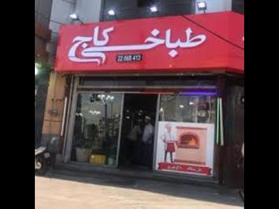 طباخی کاج - طباخی در سعادت آباد - طباخی در غرب تهران