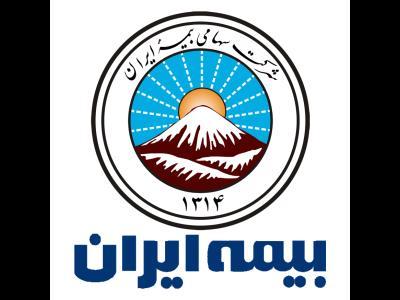 شرکت سهامی بیمه ایران  نمایندگی میرزانژاد
