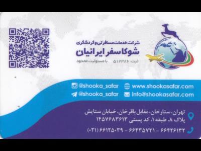 شرکت خدمات مسافرتی و گردشگری شوکا سفر ایرانیان