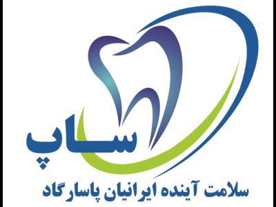saap_dental شرکت خدمات درمانی ساپ
