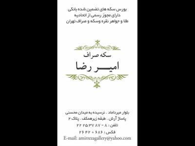 سکه صراف امیر رضا (صرافی)